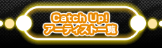 Catch Up! アーティスト一覧