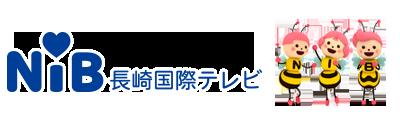 NIB 長崎国際テレビ