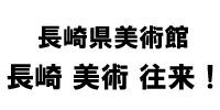 長崎県美術館「長崎 美術 往来!」の入場券を10組20名様に!