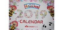 2019 NIB卓上カレンダーを10名様に!