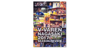 DVD「V・VAREN NAGASAKI2017 SEASON REVIEW」&選手直筆サイン