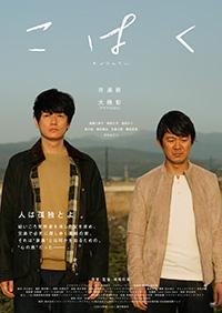 映画「こはく」岩崎本舗特別招待試写会