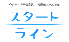 やるバイ!元気宣言15周年スペシャル「スタートライン」