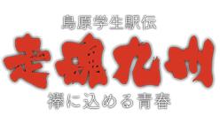 走魂九州 襷に込める青春 島原学生駅伝