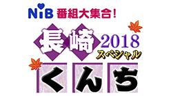 NIB番組大集合!2018長崎くんちスペシャル