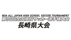 第96回全国高校サッカー選手権大会<br>長崎県大会