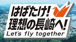 はばたけ!理想の長崎へ!Let's fly together