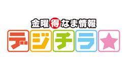 金曜得なま情報デジチラ★<br><br>