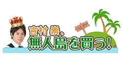吉村崇、無人島を買う!