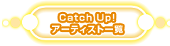 Catch Up!アーティスト一覧