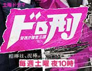 土曜ドラマ「ドロ刑」