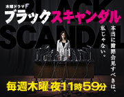 木曜ドラマF「ブラックスキャンダル」