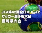 JFA第42回全日本 U-12サッカー選手権大会 長崎県大会
