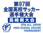 97高校サッカー