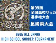 99高校サッカー