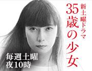 2020土曜ドラマ35歳の少女放送スタート