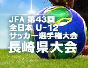 JFA第43回全日本 U-12サッカー選手権大会 長崎県大会