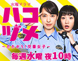 水曜ドラマ ハコヅメ(放送前)