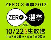 ZERO×選挙2017 衆院選