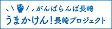 がんばらんば長崎 うまかけん!長崎プロジェクト