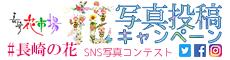 長崎の花写真投稿キャンペーン