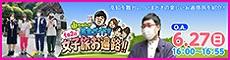 高知放送「山ちゃんが完全ガイド」