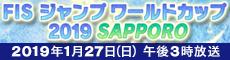 STV上りネット番組『FISジャンプワールドカップ2019札幌大会』